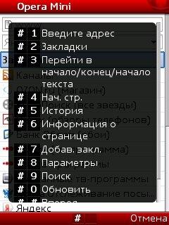 """Опера мини, 4 версия (""""горячие клавиши"""")"""