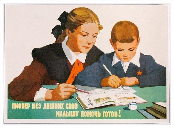 Советский педагогический плакат. Чему учили детей в СССР? 0_d0992_2d7b2761_XL
