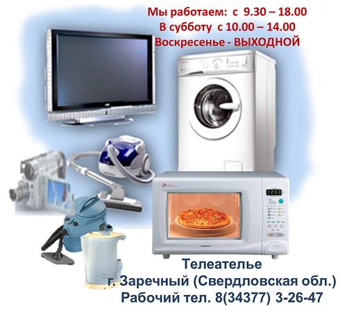 ремонт бытовой техники в Заречном, Свердловской обл.