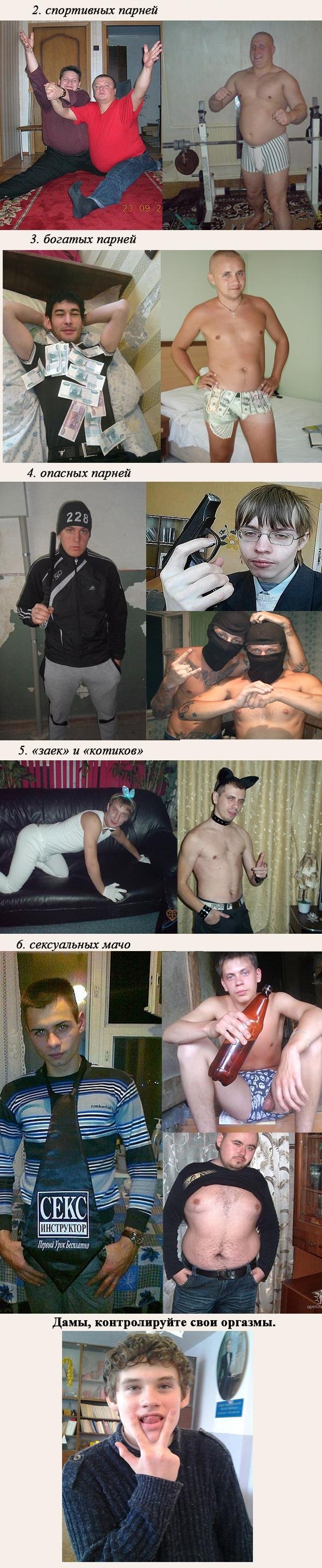 Какие парни нравятся девушкам