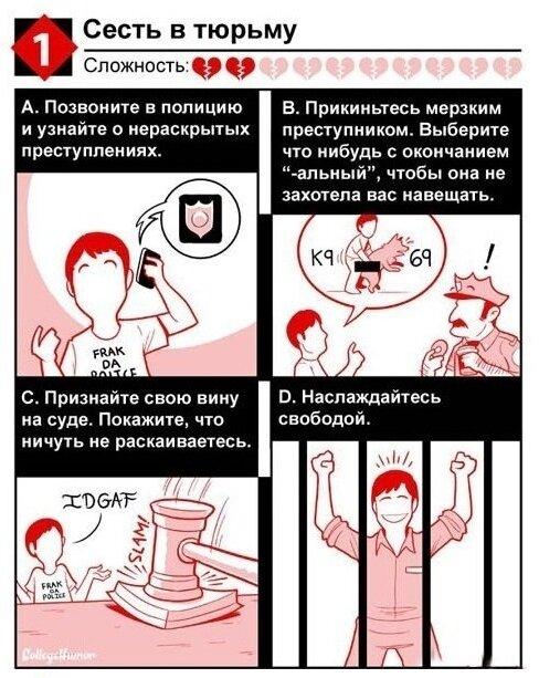 5 способов бросить девушку раз и навсегда