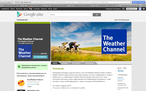 Страница The Weather Channel на PlayMarket