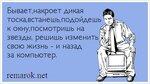 Remarok.net8977Я-simbiona.jpg