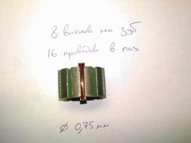 Перемотка бесколлекторного двигателя-02.jpg