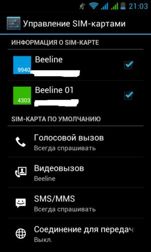 Настройки сим-карт у Star N8000 для Helpix.ru
