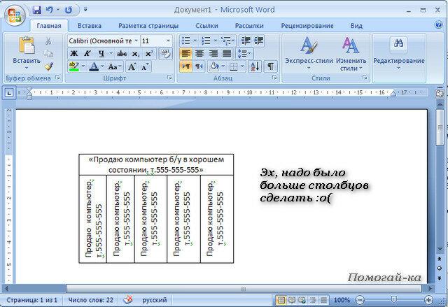 Как создать объявление в word 2003 обивка и перетяжка мебели, частные объявления в химках