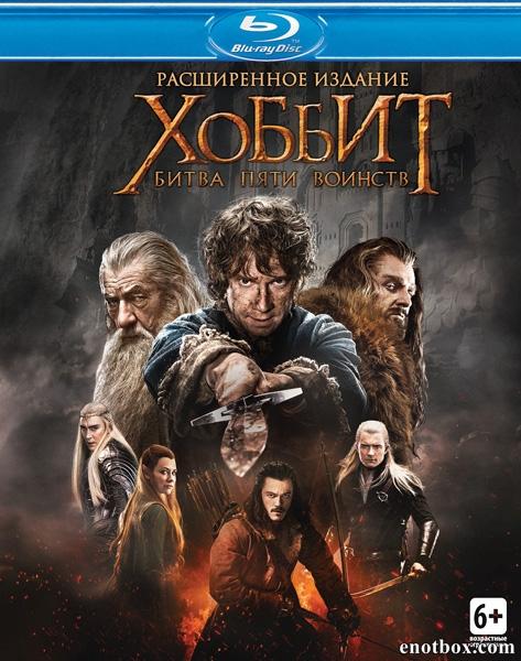 Хоббит: Битва пяти воинств [Расширенная версия] / The Hobbit: The Battle of the Five Armies [EXTENDED] (2014/Blu-Ray/BD-Remux/BDRip/HDRip/3D)