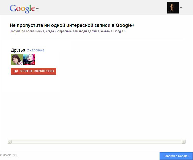 Друзья в Google+