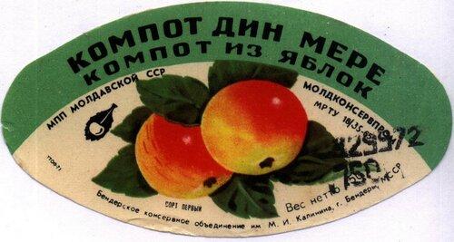 Компот из яблок (450-750).jpg