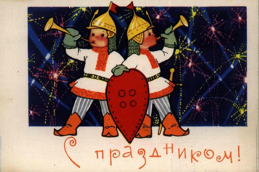 с 23 февраля картинки открытки советских времен