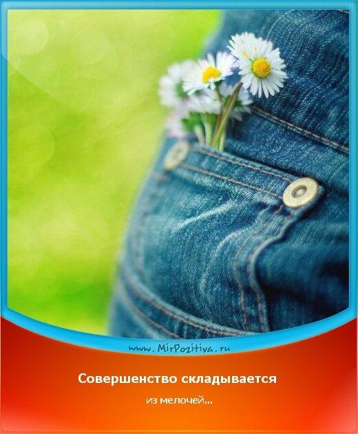 Позитивчики Недели: Совершенство складывается из мелочей...