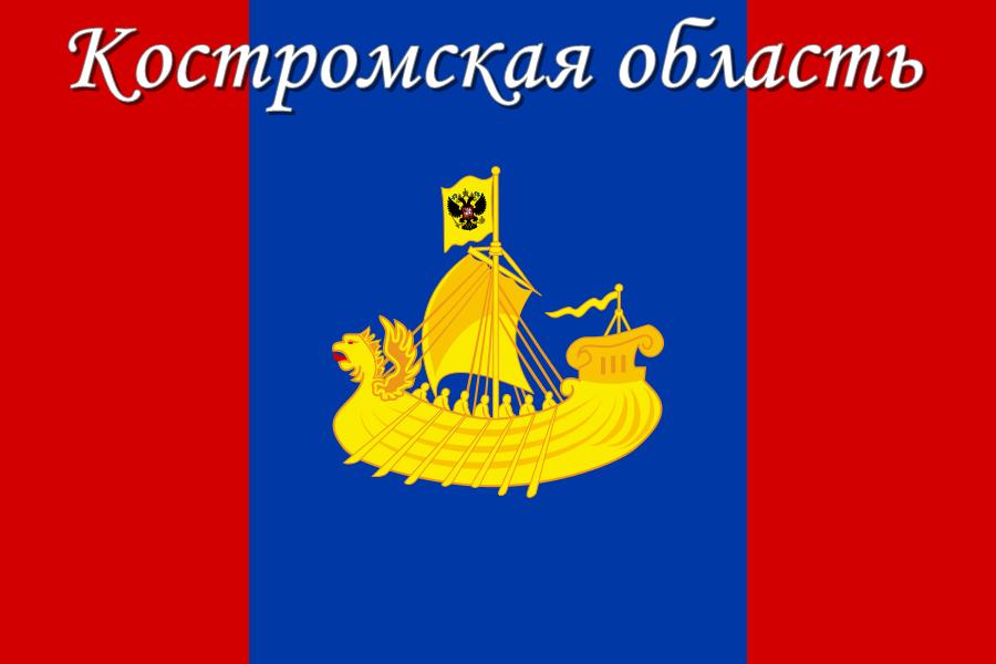 Костромская область.png