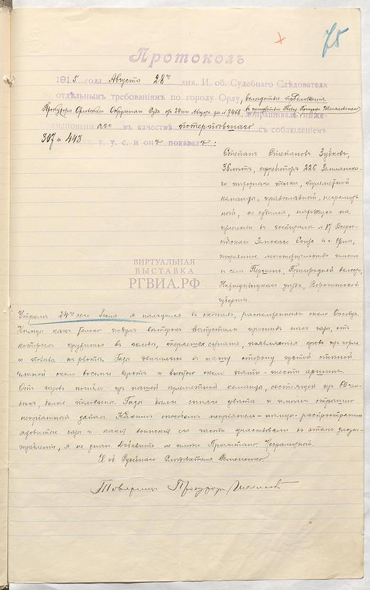 Показания ефрейтора 226-го пехотного Землянского полка С.С. Зубкова об отравлении удушливыми газами 24 июля 1915 (2).jpg