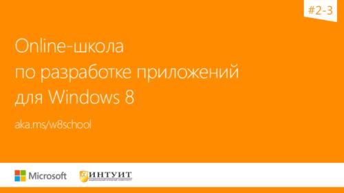 Online-школа по разработке приложений для Windows 8. Недели #2-3
