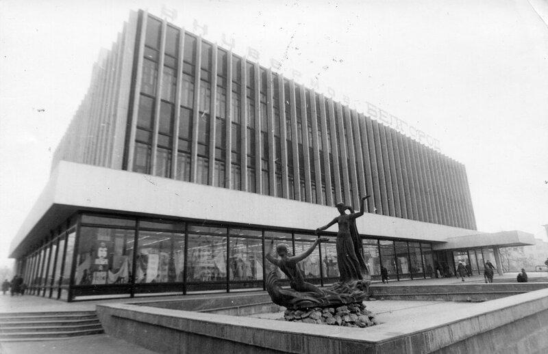 """Скульптура """"Северский Донец и Везелица"""" фото Б.Шамина, 1983 г."""