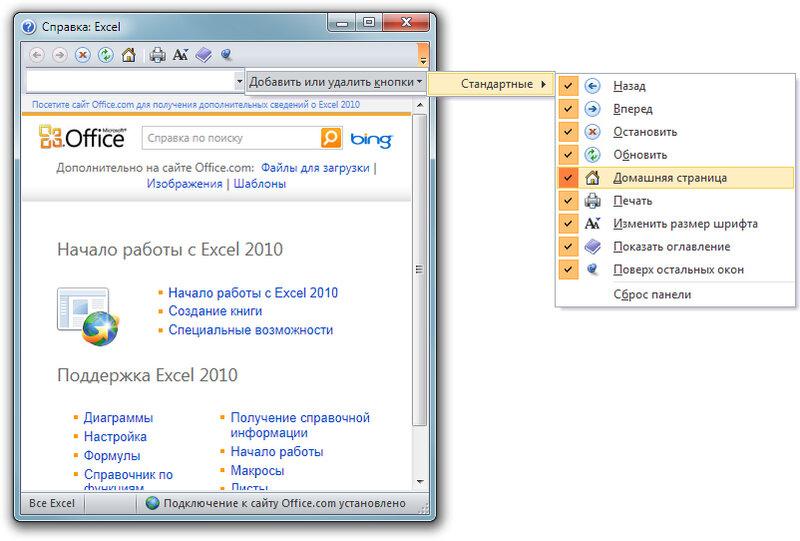 Рис. 26.3. Настройка панели инструментов справки Excel
