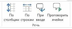 Рис 38.1. Голосовые команды добавлены на ленту