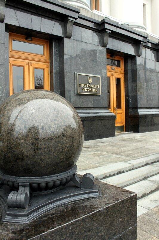 Резиденция президента Украины