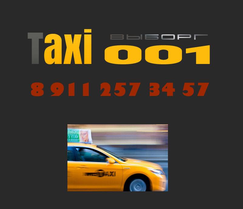 Такси Выборг