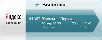 UN 357, Внуково (26 апр 10:30) - Орли (26 апр 12:40)