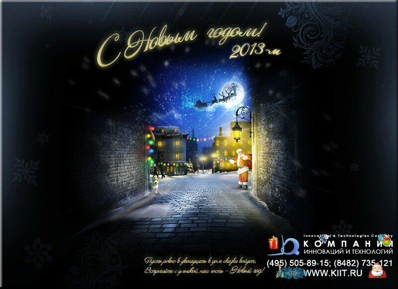 С Новым Годом 2013!