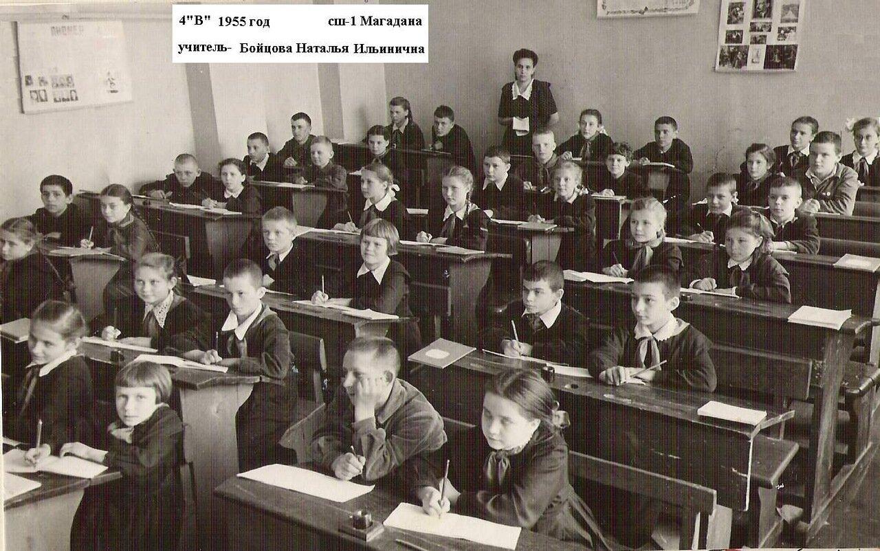 1955. Магадан. 4 Б.