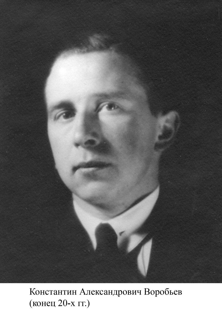 К.А. Воробьев (конец 1920-х годов)