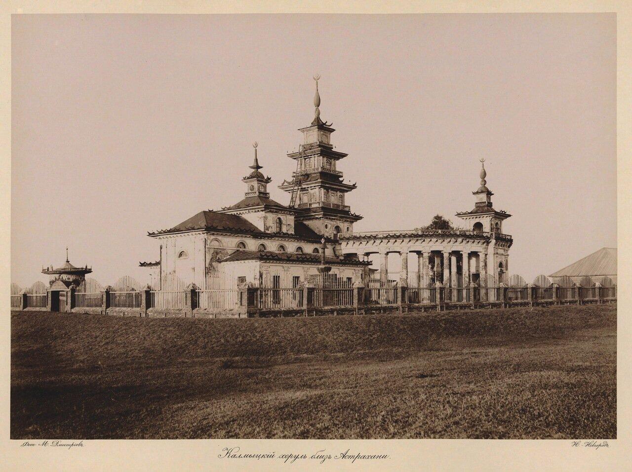 Калмыцкий хорул близ Астрахани. 1890.