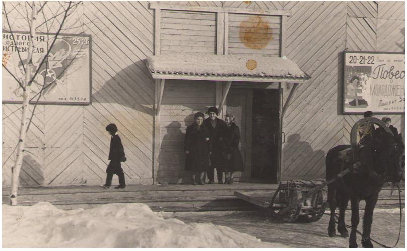 У входа в кинотеатр «Заря» Пос.ТЭЦ, начало 50-х гг. ХХ века.