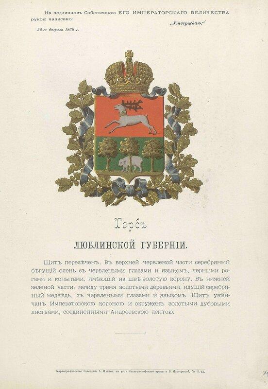 Люблинская губерния 1880 год