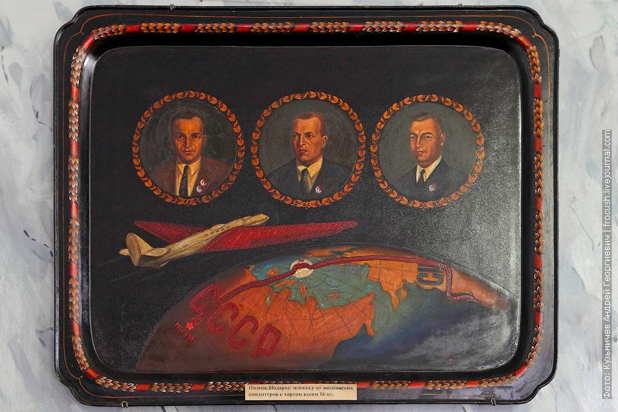 Поднос от 16-и килограммового торта, подаренный московскими кондитерами Чкалову, Байдукову и Белякову в 1937 году после беспосадочного перелета Москва (СССР) — Ванкувер (США) на самолете АНТ-25