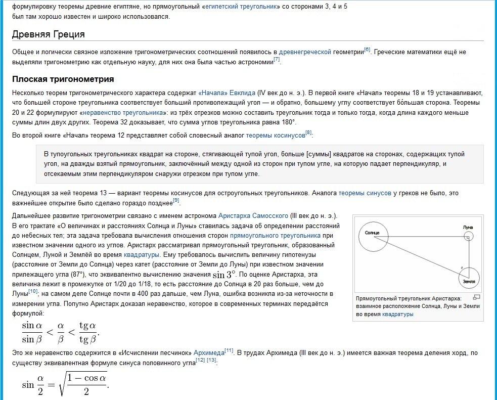 История тригонометрии 2