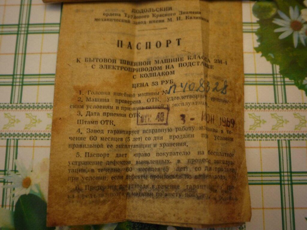 Швейная машинка. Сделано в СССР.