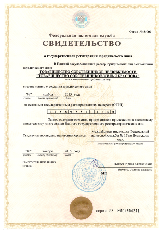 Свидетельство о государственной регистрации ТСН ТСЖ Краснова.png