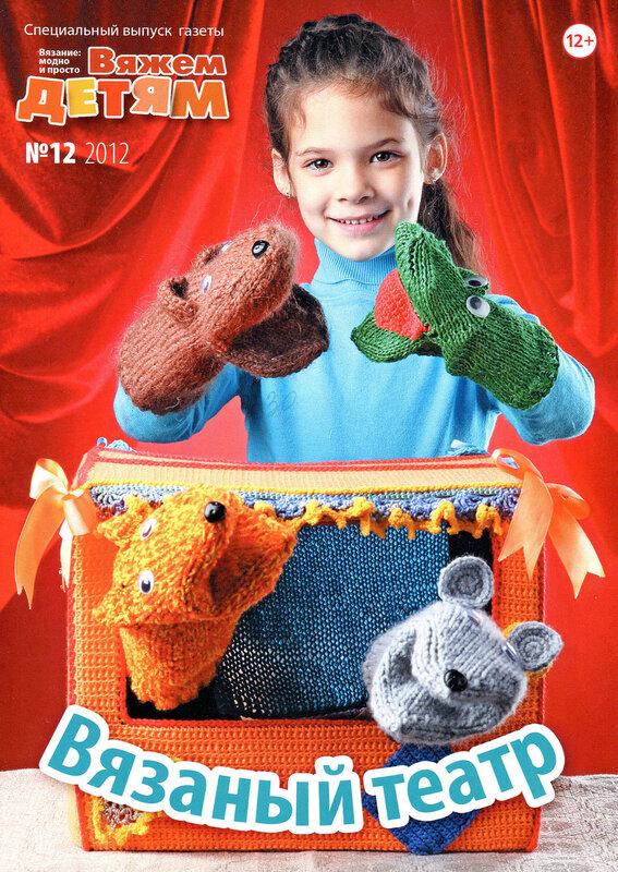 Вяжем детям. Вязаный театр - №12 - 2012
