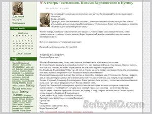 Впервые опубликовано письмо Березовского Путину