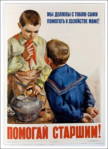 Советский педагогический плакат. Чему учили детей в СССР? 0_d0997_1701f6d0_XL