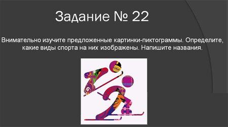 Задания по физкультуре в Омске