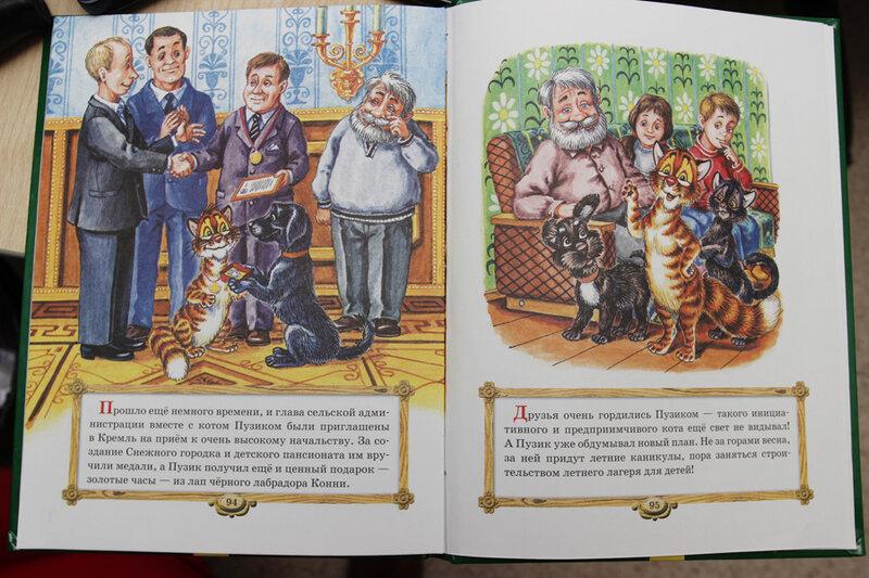 Дочка принесла из библиотеки книгу про песика и котика, раскрывших заговор врагов родины