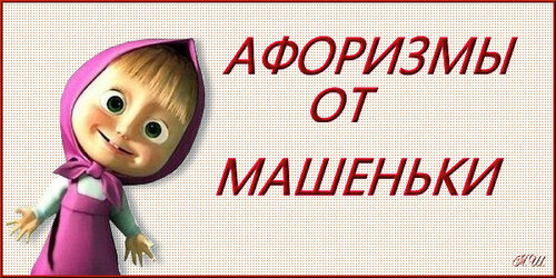 Плейкаст «АФОРИЗМЫ ОТ МАШЕНЬКИ...»: www.playcast.ru/view/5395391...