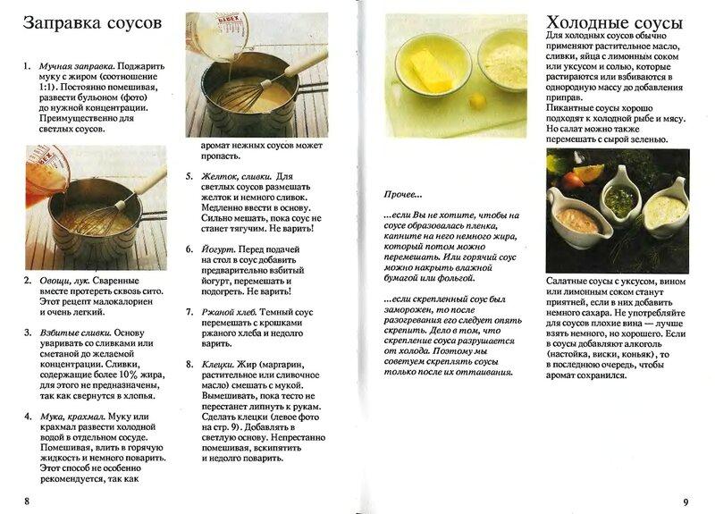 подливка пошаговый рецепт фото