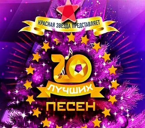 Красная звезда представляет - 20 лучших песен года  2013 (2014) SATRip