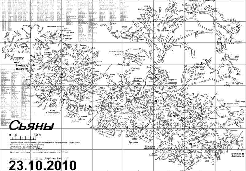 Карта Сьян 2010-10-23 с адресным указателем