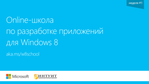 Online-школа по разработке приложений для Windows 8. Неделя #1