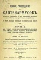 Книга Полное руководство для каптенармусов