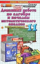 Книга ГДЗ по алгебре для 11 класса 2011 к «Алгебра и начала математического анализа. 10-11 классы. Часть 2. Задачник для учащихся общеобразовательных учреждений (базовый уровень), Мордкович, Денищева, Корешкова, Мишустина, Тульчинская, 2006, 2009»