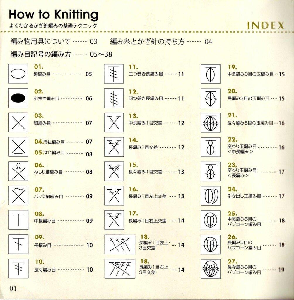 японское вязание крючком как читать обозначения на схеме