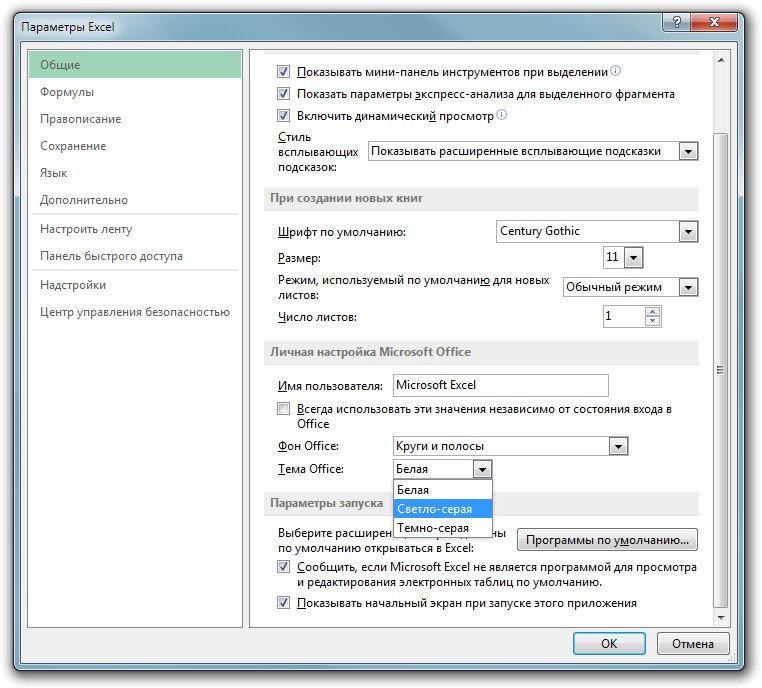 Рис. 23.1. Выбор новой цветовой схемы для Excel