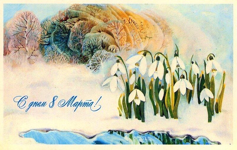 Пожеланием хорошего, открытки с 8 мартам подснежники