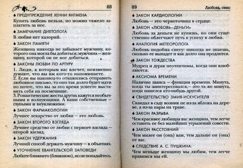Совр. энц. афоризмов 044.jpg